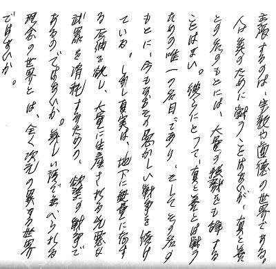 040804Shirakawa.jpg